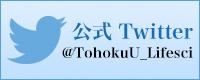 Twitter @TohokuU_Lifesci